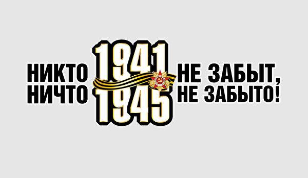 Holidays_Victory_Day_9_May_Vector_Graphics_Word_522089_600x348.jpg